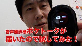 Pocketalk(ポケトーク)が届いた!ロシア語と日本語のテストをしてみた