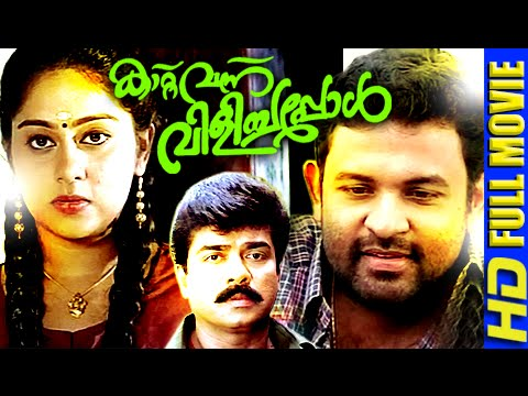 Malayalam Full Movie New Releases  Kattu Vannu Vilichappol - Malayalam Classic Full Movie [HD]