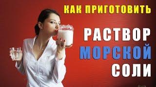 Как приготовить раствор морской соли дома / лечение насморка / горла / гайморита / промывание носа /