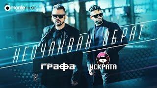 Grafa & Iskrata - Neochakvan Obrat (Official Video)