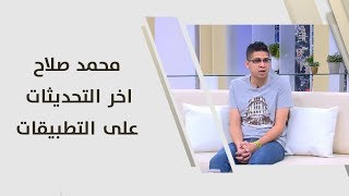 محمد صلاح - اخر التحديثات على التطبيقات