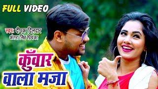 हिट हो गया #Deepak Dildar और Antra Singh Priyanka का सबसे धाकड़ वीडियो सांग | Shadi Hota April Me