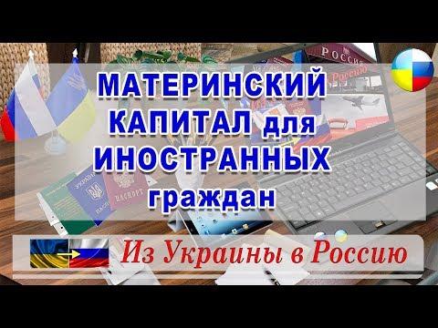 #МАТЕРИНСКИЙ КАПИТАЛ для ИНОСТРАННЫХ граждан / HD / #Из#Украины#в#Россию