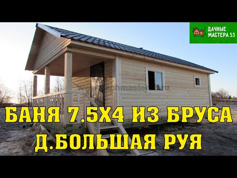 04.04.2019 Закончено строительство Баня 7.5х4 из бруса под ключ.Пестово.