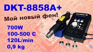 DKT-8858A+ мой новый паяльный фен!