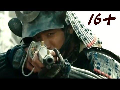 16+ Основано на реальных событиях | Войська | (Японские войска вторгаются в Корею) Исторические 2017