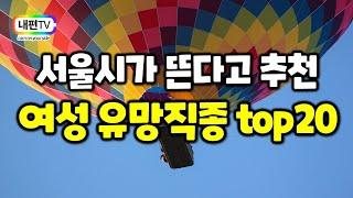 2020 서울시 추천 여성 유망직업 top20