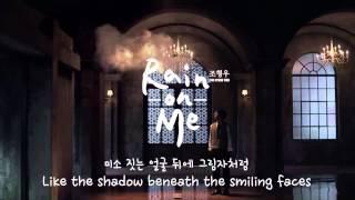 조형우 (Cho Hyung Woo) - Rain On Me lyrics