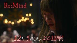 BSジャパン ドラマ「Re:Mind」第7話 12月5日(火)夜11:00~ 主演:けや...