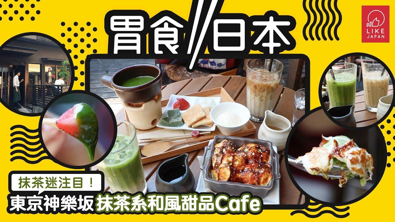 《胃食日本》:抹茶迷注目! 東京神樂坂抹茶系和風甜品Cafe - YouTube