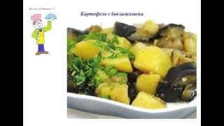 Вкусно Готовим - Картофель с баклажанами