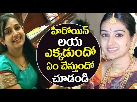 Telugu Movie Actress Laya Interview | Actress Laya Unknown Facts | Latest News