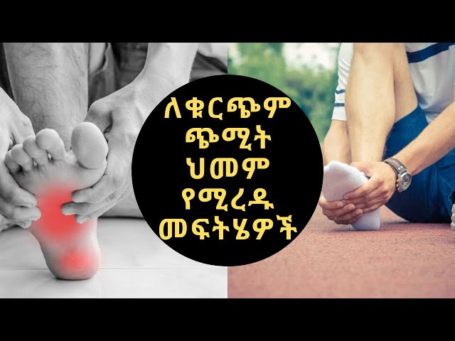 Tips to Treat Ankle Pain At Home