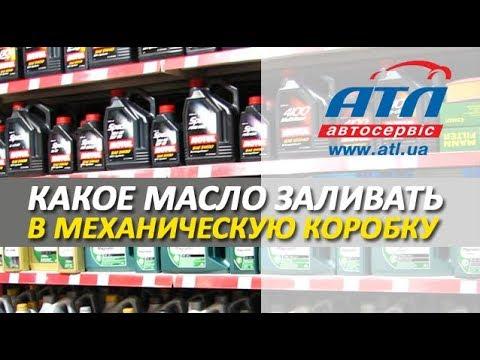 Какое масло заливать в механическую коробку | Спецификация