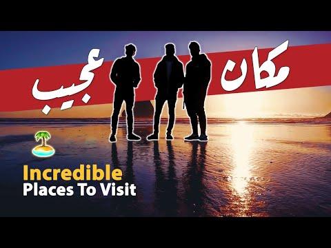 هذا اللي يستاهل تمسك خط علشانه || Incredible Places To Visit 🏝️