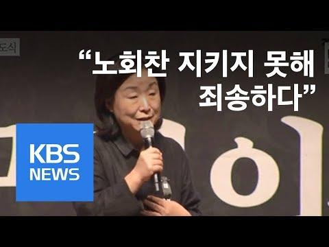 """[영상] 심상정 """"노회찬 지키지 못해 죄송하다"""" / KBS뉴스(News)"""