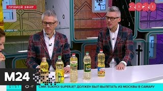 как выбрать подсолнечное масло - Москва 24