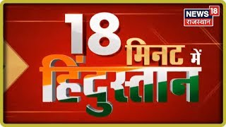 18 Minute Mein Hindustan | Non-Stop National News | [August 5, 2019]