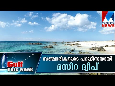 Masirah Island is a darling tourist Destination for tourists - Gulf this week  | Manorama News