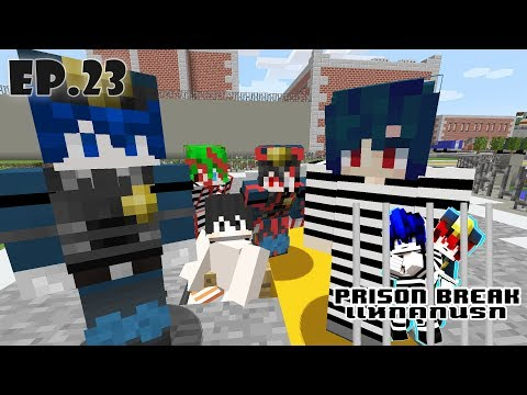 Prison Break เเหกคุกนรก EP.23 เเหกคุกได้เเล้ว !!