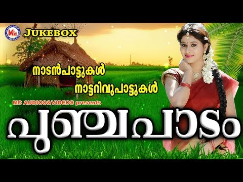 പുഞ്ചപടം   Nadanpattukal in Malayalam   Nadan Pattu Malayalam Folk Songs Malayalam