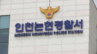 인천서 뺑소니 사망사고…도주차량 추적 중 / 연합뉴스T…