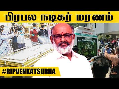 Corona-வால் பிரபல நடிகர் வெங்கட் சுபா மரணம் - சோகத்தில் திரையுலகம்   RIP Venkat Subha