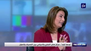 """الملف الاقتصادي .. """"وسط البلد"""".. مركز عمان التجاري بين التحديات والحلول"""