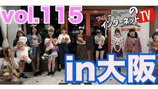北海道から全国へ!育成型アイドル「フルーティー♥」のインターネットTV! 新シリーズは毎週木曜更新!チャンネル登録よろしくお願いします! 公式HPはこちら ...