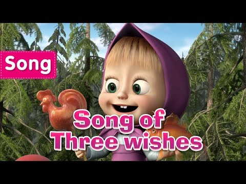 Masha and The Bear - Song of Three wishes (Gone Fishing!)