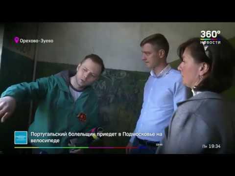 В одной из квартир Орехово-Зуева рухнул потолок