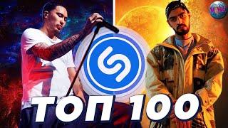 ТОП 100 ПЕСЕН SHAZAM КАЗАХСТАН | ИХ ИЩУТ ВСЕ | ШАЗАМ - 24 Марта 2020