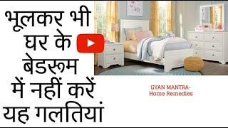 भूलकर भी घर के बेडरूम में नहीं करें यह गलतियां | Vastu Tips For Bedroom | वास्तु शास्त्र के उपाय