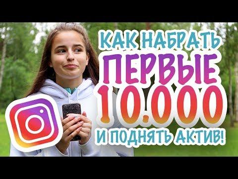 😳КАК НАБРАТЬ 10.000 В ИНСТАГРАМЕ/КАК ПОДНЯТЬ АКТИВ🤯