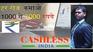 हर रोज आसानी से कमाओ Rs 7000 रुपये तक   daily ke 1000 se 7000 tak kese kamayen  