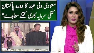 Saudi Prince Pakistan Visit & Total Investment Story   Seedhi Baat   Neo News