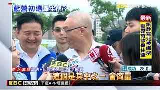 同台吳敦義 王金平談初選:他怎麼交代、我怎麼做