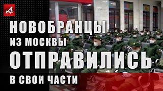 Фото Новобранцы из Москвы отправились в свои части