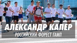 Александр Капер - Российский Форест Гамп