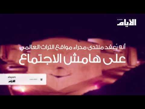 البحرين ترا?س اجتماعاً عالمياً للتراث  - نشر قبل 4 ساعة