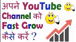 How To Grow Your YouTube Channel Fast?