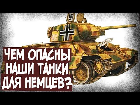 Почему Немцы Не Хотели Сражаться На Танках СССР