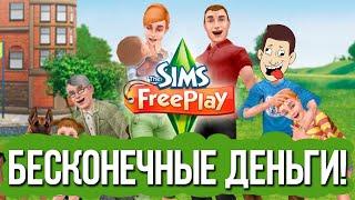 Как взломать The Sims FreePlay на СЖ и симилионы без jailbreak