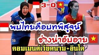 คอมเมนต์ชาวเวียดนามและอินโดหลังเวียดนามแพ้อินโด 0-3 เซต ศึกอาเซียนกรังด์ปรีซ์ 2019