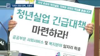 """인천청년유니온 설문조사 """"인천시 청년 정책, …"""