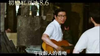 初戀紅豆冰精彩片段:白馬王子品冠搞笑唱情歌.avi