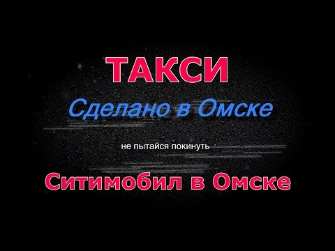 Ситимобил приходит в Омск