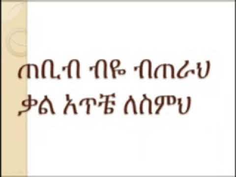Misaleye - Hana Tekle Gospel Song- with lyrics  ምሳሌዬ