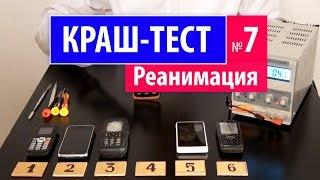 КРАШ-ТЕСТ №7 - реанимация (HI-TESTING)
