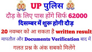 UP Police Physical news| up police latest news|up police physical qualify 62000 applicant